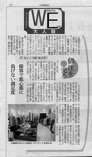 繊研新聞1