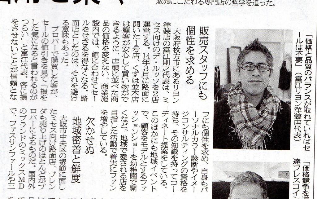 繊研新聞2015.3.23.2