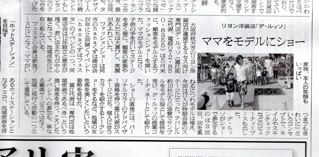 繊研新聞2015.6.11.2